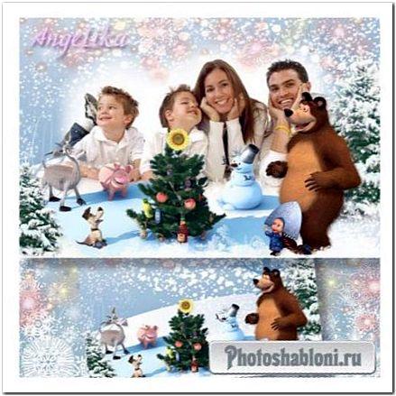 Зимняя фоторамка с героями мультфильма Маша и медведь - Весёлый хоровод