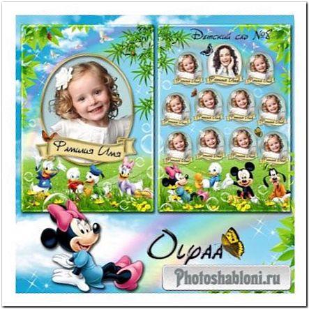 Виньетки для детского сада - Веселая компания, герои Диснея