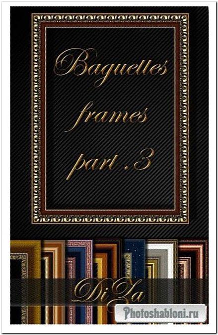 Рамки Багеты Part 3