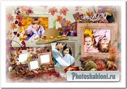 Рамка для фотошопа - Осень