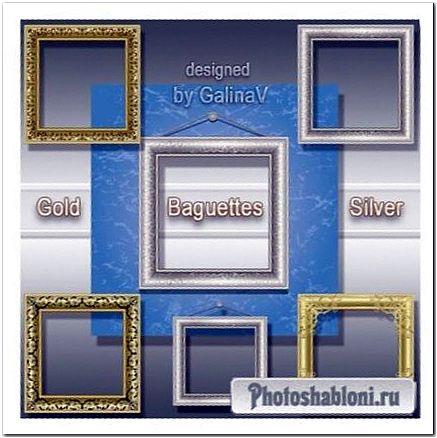 Золотые и серебряные рамки багеты