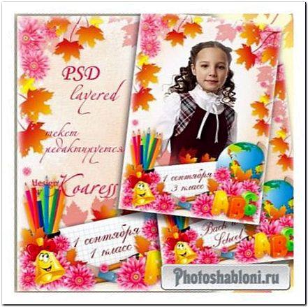 Школьная детская рамка для фотошопа - Снова в школу, снова в школу, зазвенит звонок веселый