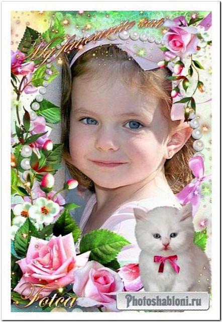 Детская рамка для фото - Белый пушистый котенок и розовые розы
