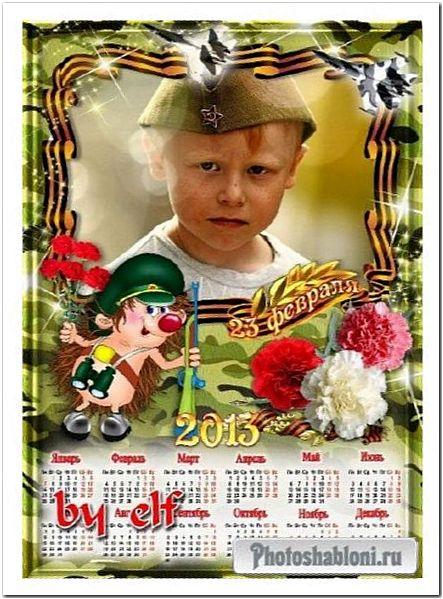 Календарь на 2013 год с вырезом для фото - С Днем Защитника Отечества