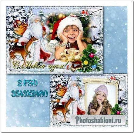 Новогодняя рамка для фото - С Новым годом