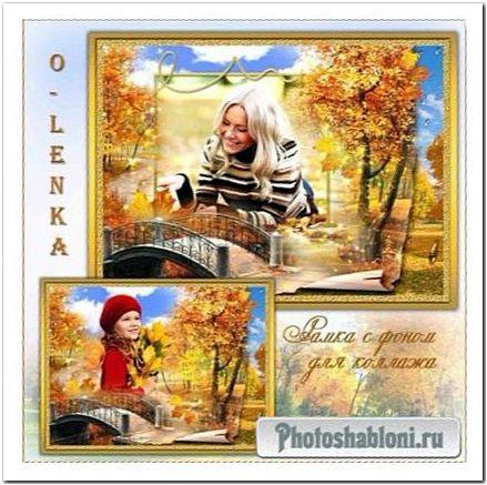 Фоторамка - Золотом осень покрыла дорожки
