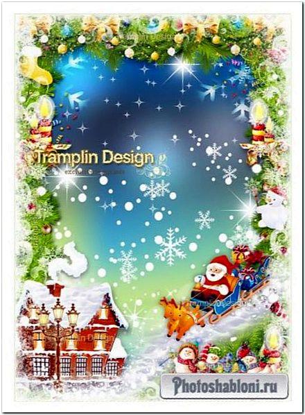 Новогодняя рамка - Дед Мороз спешит на елку