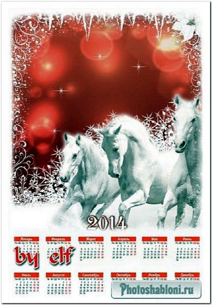 Календарь на 2014 год с символом года лошадью и рамкой для фото