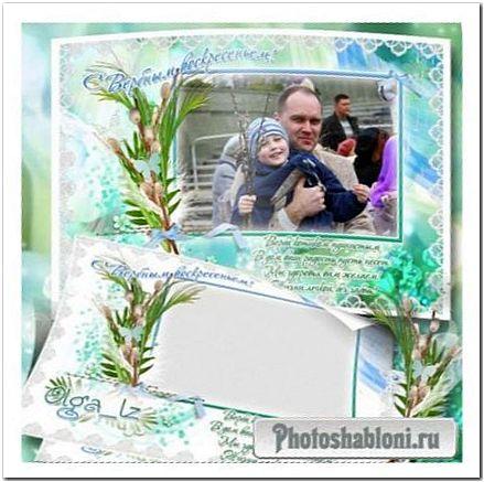 Открытка-фоторамка - Веточки вербы в воскресенье