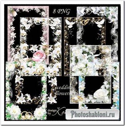Набор свадебных рамок для фото - Прекраснен свадебный букет
