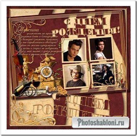 Рамка-открытка на день рождения для мужчины в PSD