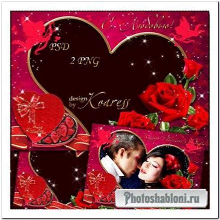 Pомантическая рамка для фотошопа ко дню Святого Валентина - С Любовью