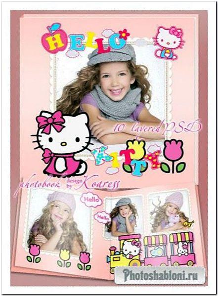 Детская фотокнига для девочек и малышей - Хелло Китти