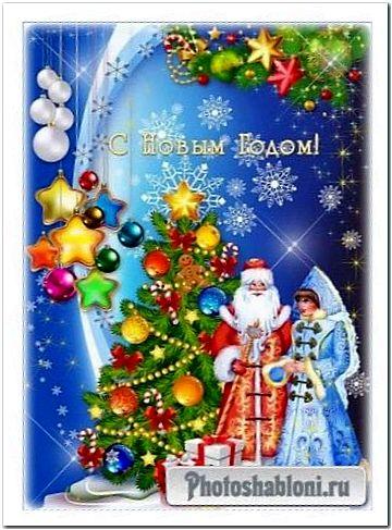 Многослойная Новогодняя открытка - Дед Мороз на елке нашей самый главный из гостей