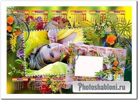 Календарь формата А3 на 2014 - Цветы