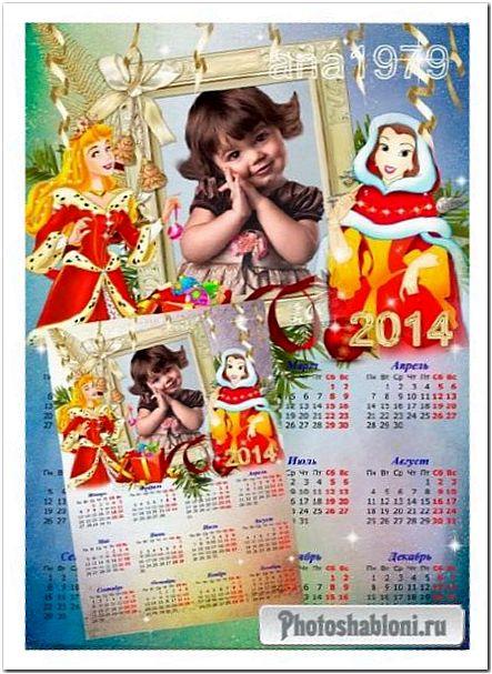 Календарь на 2014 год - Принцессы