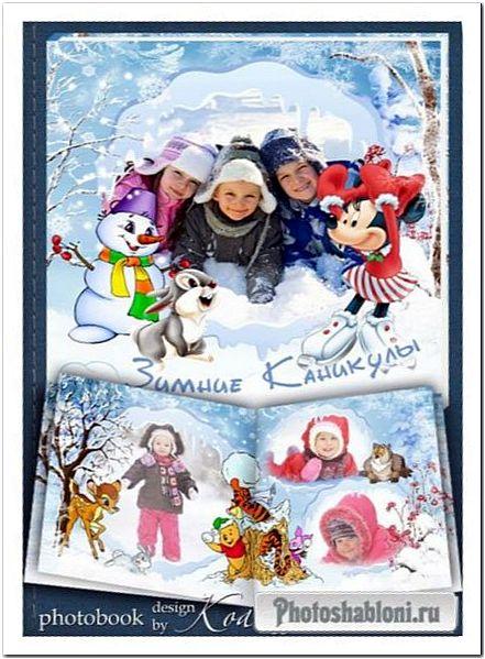 Детская фотокнига для фотошопа с героями мультфильмов Диснея - Зимние каникулы, веселые забавы