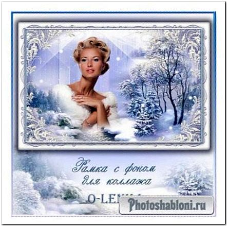 Фоторамка - Снег пушистый сказкой вьется