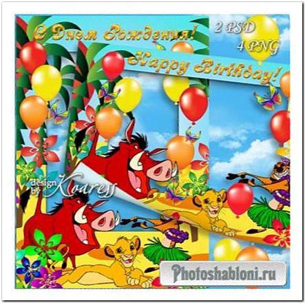 Детская поздравительная фоторамка - День Рождения с Пумбой, Тимоном и Симбой