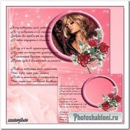 Романтическая рамка-открытка для фото - Стихи о любви