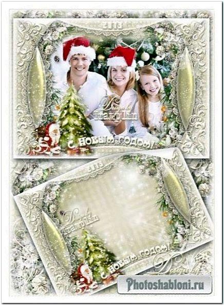 Семейная открытка-рамка - Счастливого Нового года