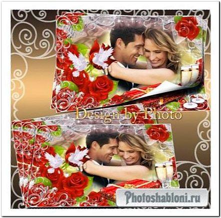 Фоторамка для влюблённых - С любовью