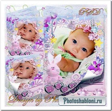 Детская рамка - Любимая малышка
