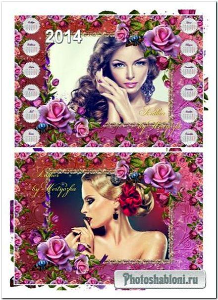 Календарь на 2014 год и рамка с чудесными розами