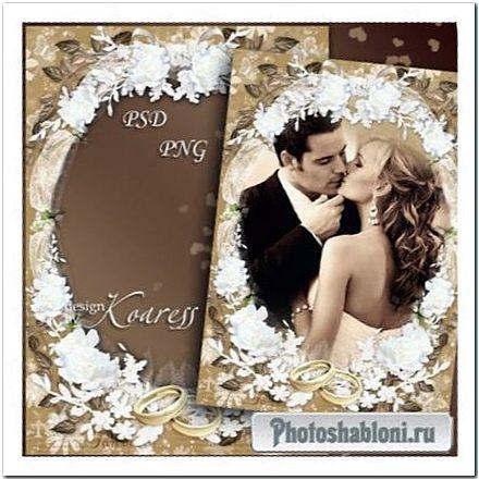 Свадебная романтическая фоторамка - Теплый свет Любви