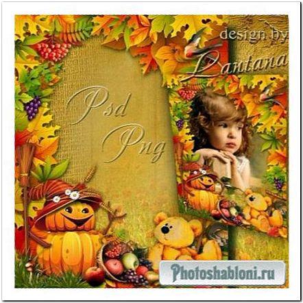 Детская рамочка - Осень скверы украшает разноцветною листвой