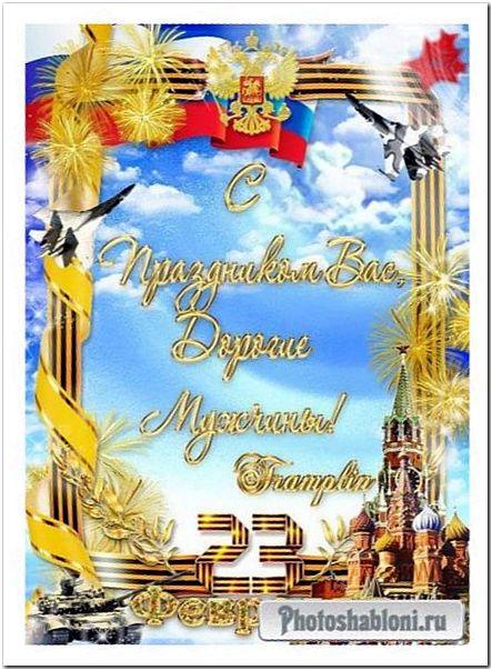 Праздничная Рамка на 23 февраля - С Праздником Вас, Дорогие Мужчины