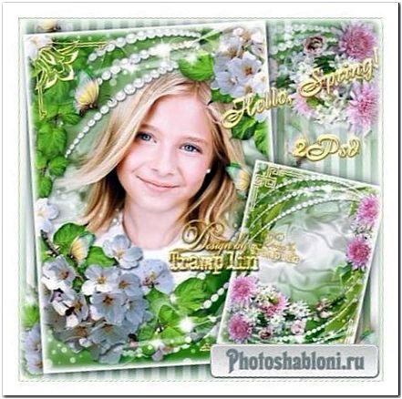 Весенние рамки для фото с цветами - Весенний воздух точно млеет