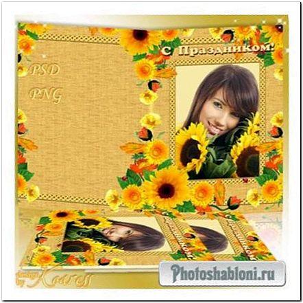 Поздравительная открытка с рамкой для фото - Подсолнухи на праздник