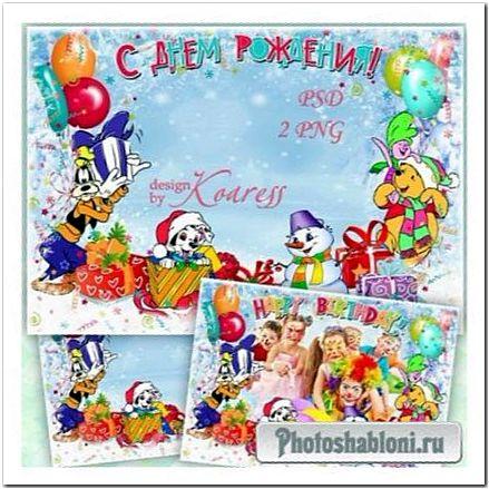 Рамка для фото с героями мультфильмов Диснея - Зимний день рождения