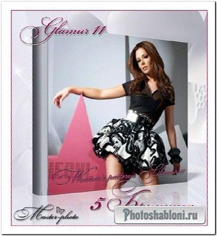 Женские шаблоны для фотомонтажа - Гламурный стиль