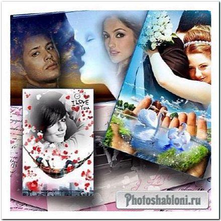 Сборник фоторамок - Ко Дню Святого Валентина