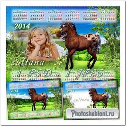 Календарь на 2014 год - Прекрасная лошадь, по лугу летящая