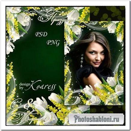 Рамка для фото к 8 Марта с белыми тюльпанами и мимозой - Весенний праздничный букет