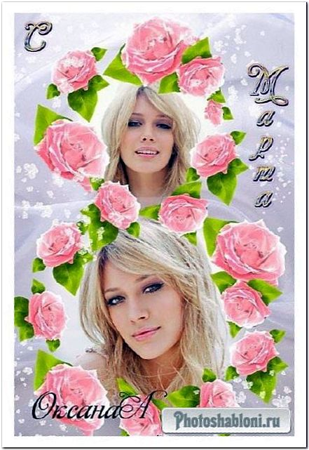 Женская праздничная рамка - Восьмёрка из роз