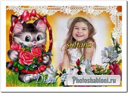 Детская праздничная рамка для фотошопа - С Днем рождения