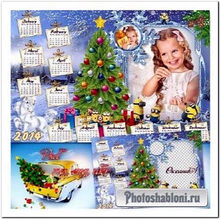 Календарь на 2014 год - Добрые, забавные миньоны