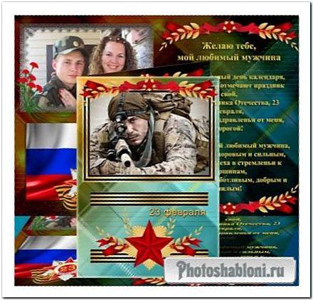 Мужская открытка с разворотом для поздравления с 23 февраля