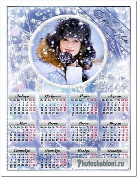 Календарь-рамка для фотошопа 2014 - Снежная ночь