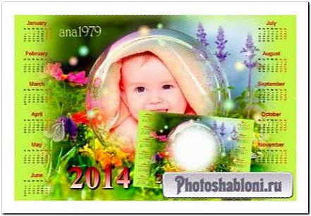 Календарь на 2014 год - В окружении цветов