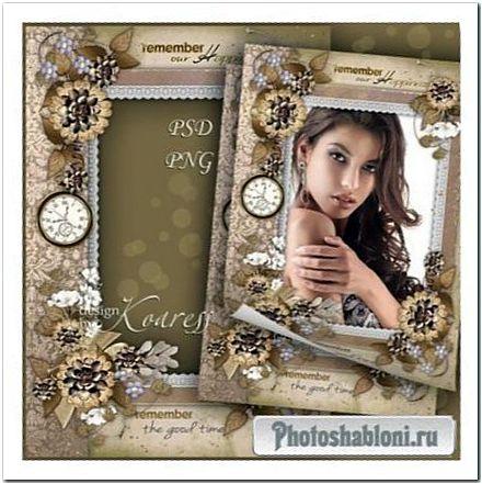 Романтическая винтажная рамка для фото - Фотография на память
