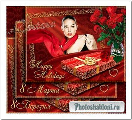 Поздравительная рамка - С праздником весны, милые женщины