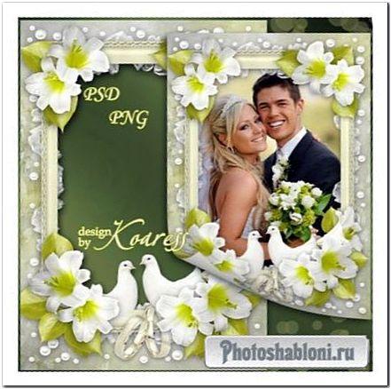 Свадебная рамка для фото - Голуби и белые лилии