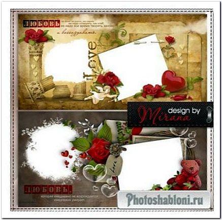 Романтическая фотокнига для влюбленных - Беззащитная любовь