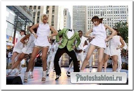 Шаблон для фотошопа - Танец gangnamstyle