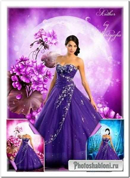 Женские шаблоны для фотошопа - Чудесное лиловое платье